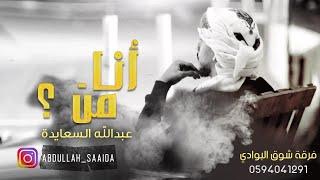 عبدالله السعايدة - انا من 2020 ✋😥 abdullah alsaeda - ana mn