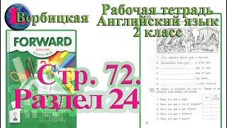 ГДЗ Стр 72 Рабочая тетрадь 2 класс Вербицкая английский Forward раздел 24