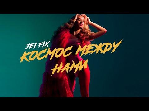 Jei Fix - Космос между нами (Премьера клипа 2019)