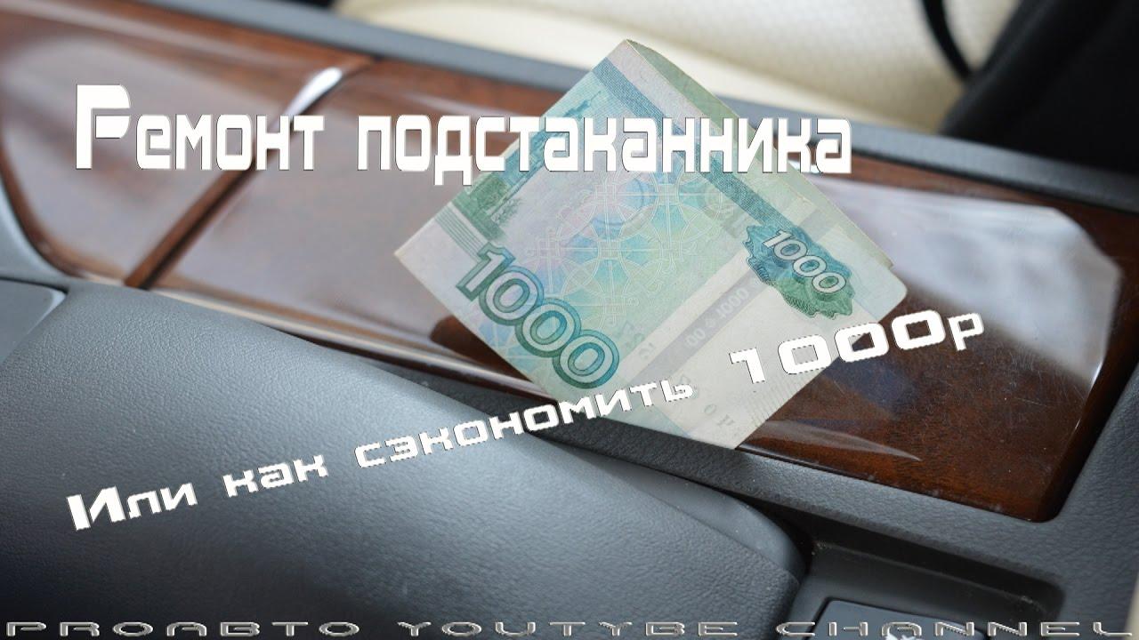 Ремонт подстаканника или как сэкономить 1000р