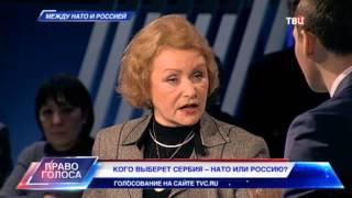 Между НАТО и Россией. Право голоса