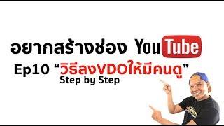 การลงVDOในช่อง Youtube ให้มีคนดู Youtube มือใหม่ Ep.10 by T3B  (บันทึกLive)