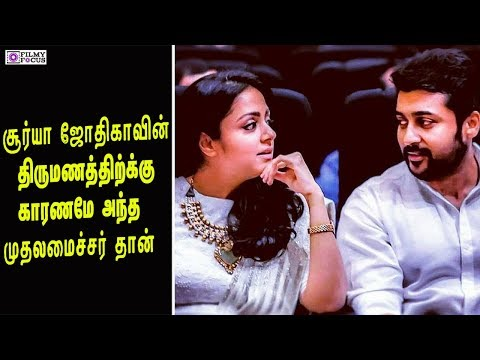 Suriya Jyothika Love Story | Story behind Suriya Jyothika marriage | Surya Jyothika Marriage