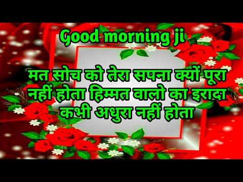 Good Morning Shayari Youtube To Mp3 Download Music Mp3 Free Music