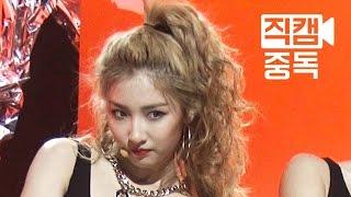 [엠넷 직캠중독] 포미닛 남지현 직캠 싫어 4minute Ji Hyun Fancam @Mne...