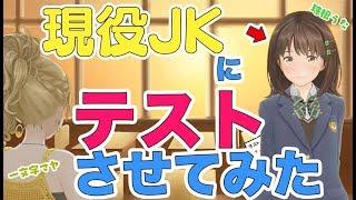 [LIVE] 【珠根うた】現役JKにテストさせてみた【GEMSCOMPANY】