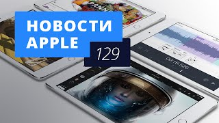 Новости Apple, 129: iPad Mini 4, Apple Car и камера iPhone 6s