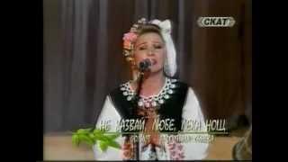 Радостина Кънева-Не казвай любе лека нощ.avi