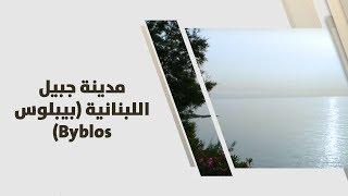 مدينة جبيل اللبنانية (بيبلوس Byblos)