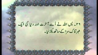Surah Al-Nazi'at (Chapter 79) with Urdu translation, Tilawat Holy Quran, Islam Ahmadiyya
