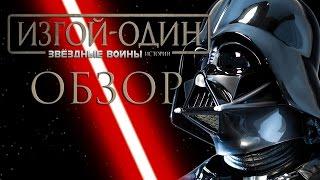 Обзор фильма Изгой-Один: Звёздные Войны - Лучшая часть саги?