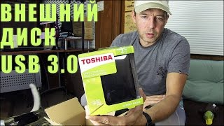 Внешний Диск USB 3.0 Toshiba Canvio Basics (USB3 External Drive)