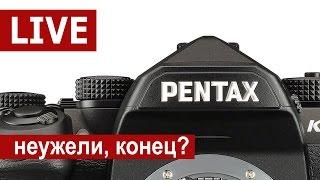 LIVE: Pentax — неужели, это конец? Nikon D7500 — что это было?