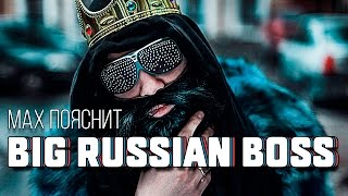 МAX ПОЯСНИТ | Big Russian Boss