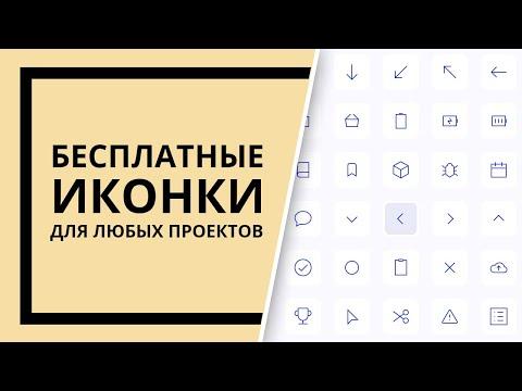Бесплатные Иконки Для Сайта и Других Проектов (Качай В Два Клика) 2019