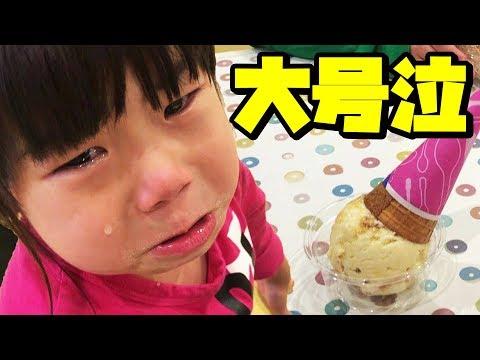【大号泣】31アイスクリームで、いとちゃん涙のワケは?!3歳児の主張!