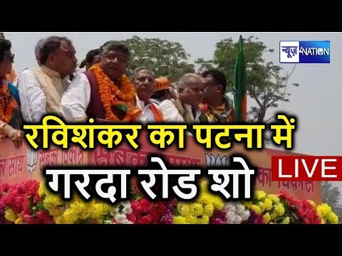 Ravi Shankar Prasad Nomination पर Patna में जबरदस्त Road Show देखिए Live | News4Nation