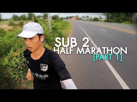 SUB 2 HALF MARATHON [PART 1] : โปรแกรมซ้อมวิ่ง ฮาล์ฟมาราธอน ต่ำกว่าสองชั่วโมง ตอนที่ 1 ลองวิ่งดูก่อน