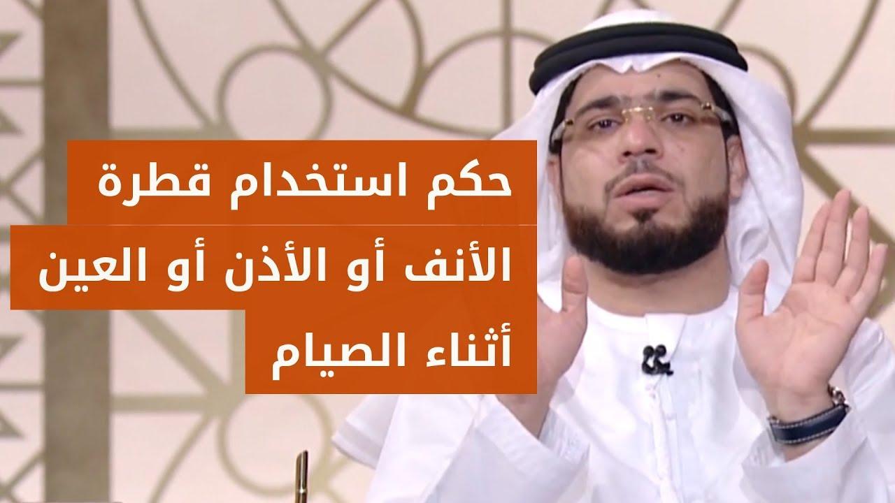 هل قطرة الأنف أو الأذن أو العين تفطر الصائم الشيخ د وسيم يوسف Youtube