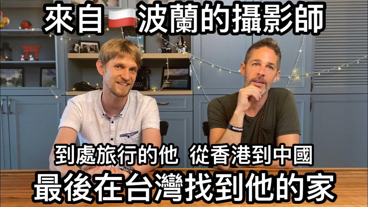 Polish Photographer Finds ❤️ In Taiwan 波蘭🇵🇱攝影師 到處旅行 在台灣找到家@外國人在台灣-安德鏡頭下的世界