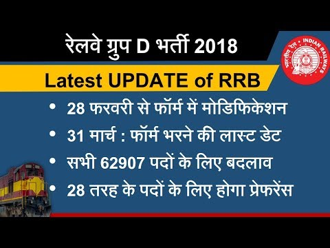RRB Railway Update: From 28 Feb, you can change Group D & ALP exam form || Last Date extended