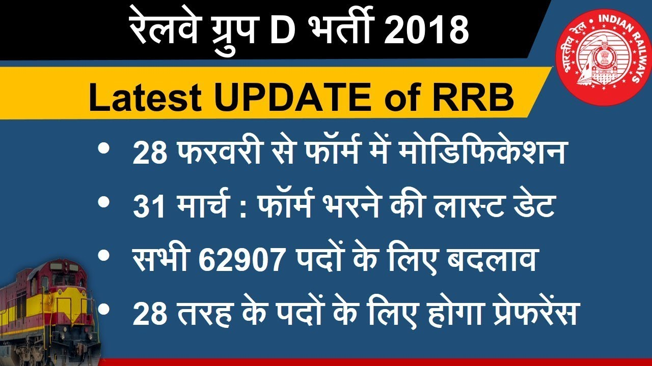 RRB Railway Update: From 28 Feb, you can change Group D & ALP exam form     Last Date extended
