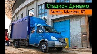Вновь Москва #2 (Стадион Динамо) Перевозчик РФ