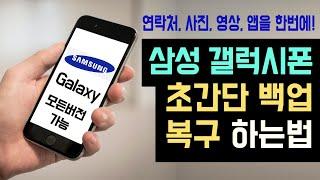 [삼성 갤럭시 스마트폰 백업 방법] 연락처, 사진, 동…