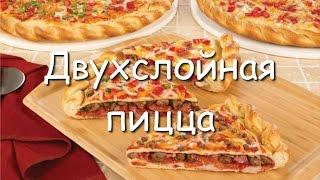 Двухслойная пицца на дрожжевом тесте, простой домашний рецепт
