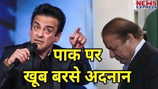 Kulbhushan Yadav मामले में Adnan Sami ने Pakistan को सुनाई ख़री खोटी