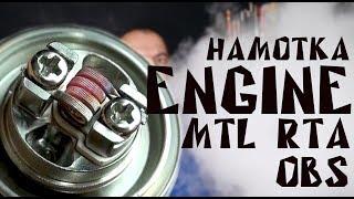 намотка бака Engine MTL RTA by OBS