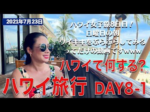 4K【ハワイ女子旅】ハワイ旅行ーDAY8-1、ワイキキ、フラグリルで朝食を!