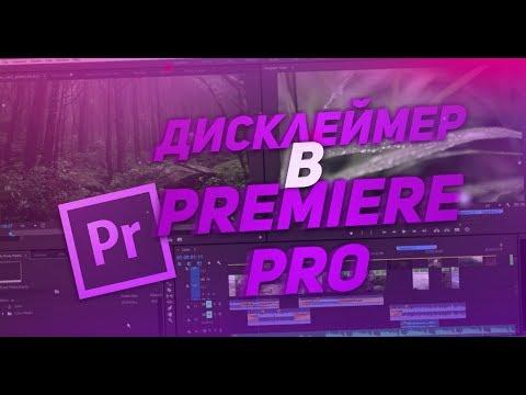 Топовый Дисклеймер В Премьере | Adobe Premiere Pro