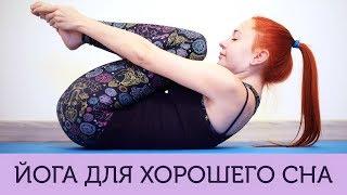 Йога для хорошего сна с Катериной Буйда