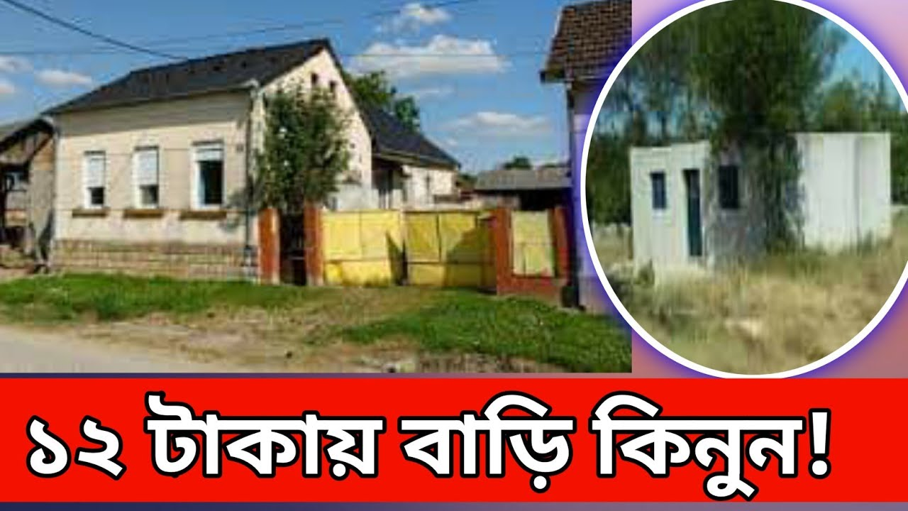 মাত্র ১২ টাকায় বাড়ি বিক্রি! ║ Home for only 12 rupees! ║ AGB News