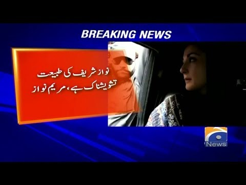 Geo Bulletin 03 PM | Nawaz Sharif ki Tabiyat Tafteesh Nak Hai Maryam Nawaz 8th November 2019