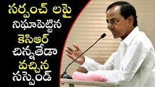 CM KCR Speech On Elected Sarpanch Candidates Training Classes