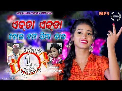 Ekda Ekda Ra Bol Bam Version (Shashwat Tripathy & Manwi) Exclusively on RKMedia