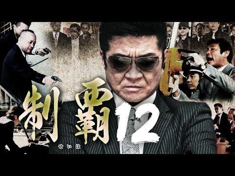 制覇12』予告映像 難波組の頂へ...
