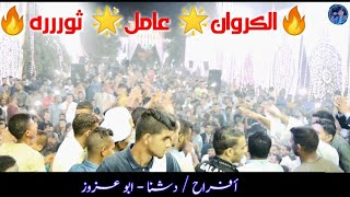 احمد عادل افراح ابوعزوز دشنا عيش خيال تاني مع فريق كروان الصعيد والفرح بيولع🔥