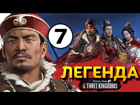 Прохождение Total War THREE KINGDOMS на легенде за семью Сунь Цзянь - #7
