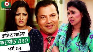 Dom Fatano Hashir Natok - Comedy 420 | EP - 12 | Mir Sabbir, Ahona , Siddik