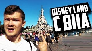 Путешествие в Disney Land Париж(Я VK: https://vk.com/mega_slava Я недавно ездил в Париж, там я посетил DisneyLand Paris. Было очень здорово, мне дико понравился..., 2016-09-01T19:35:55.000Z)