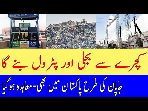 Garbage Power Plant Build In Karachi || Electricity And Fuel Production In Pakistan