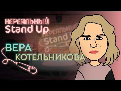 НЕРЕАЛЬНЫЙ STAND UP. Cезон 1, серия 3 | ВЕРА КОТЕЛЬНИКОВА