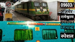 09603- Ajmer - Rameswaram Humsafar Exp Towards BALHARSHAH Jn