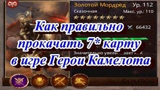Как правильно прокачать 7 * ( звездочную ) карту в игре Герои Камелота до 112 уровня