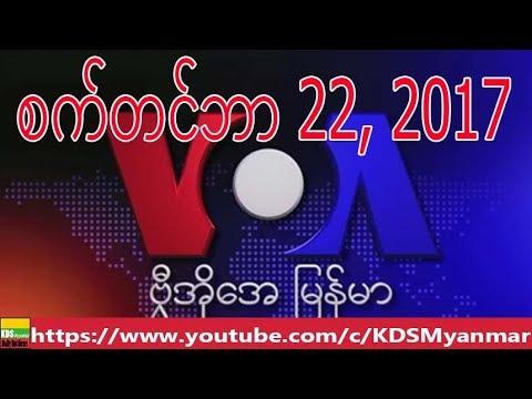 VOA Burmese TV News, September 22, 2017