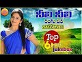 Neeli Neeli Rangu Cheera | Telugu Folk Songs Jukebox | Telangana Folk Songs |Palle Janapada Geethalu