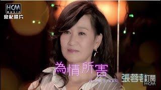 【MV大首播】張蓉蓉-為情所害(官方完整版MV) HD【三立『戲說台灣』片尾曲】